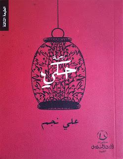 كتاب زحمة حكي لعلي نجم pdf