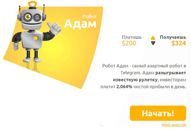 Робот Адам Bots Family