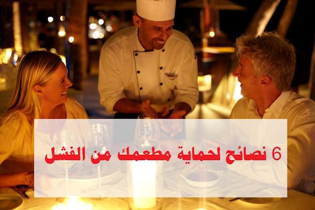 نصائح لنجاح المطاعم