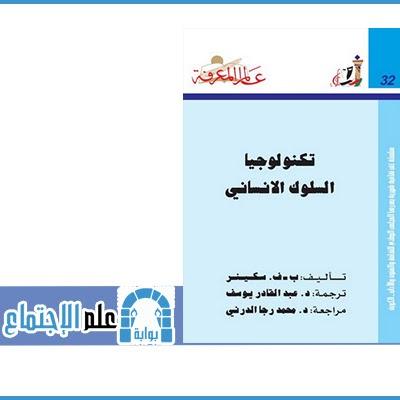 تحميل كتاب السلوك الإنساني والبيئة الاجتماعية pdf