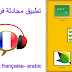 تحميل تطبيق محادثة فرنسية عربية Conversation française- arabic | اندرويد
