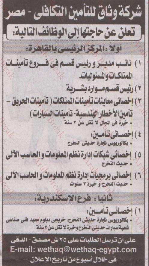 اعلان وظائف اهرام الجمعة 12/10/2018 عرب بريك