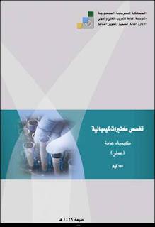 كتاب الكيمياء العامه عمليpdf