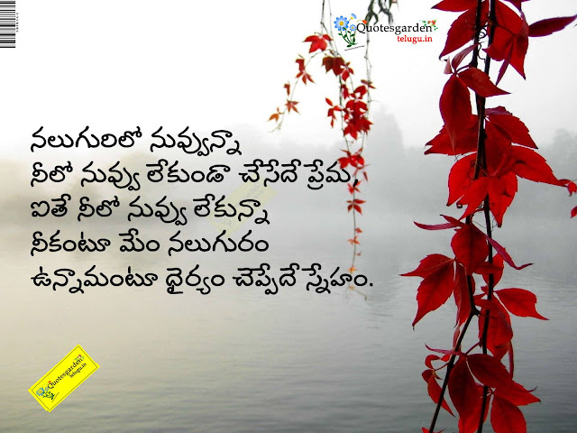 best telugu inspirational quotes about love and friendship