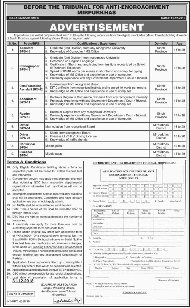 Anti Encroachment Tribunal Mirpur Khas Jobs December 2018 Multiple Vacancies