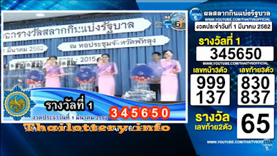 Thailand Lottery Result 01 March 2019 Live Streaming Online