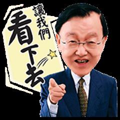 Sheng Chu-Yu's got sound stickers? Wow!