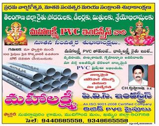 mahalakshmi pvc industries khammam