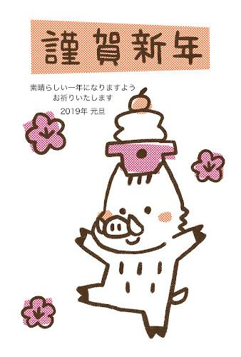 鏡餅を頭に乗せた猪のゆるかわ年賀状(亥年)
