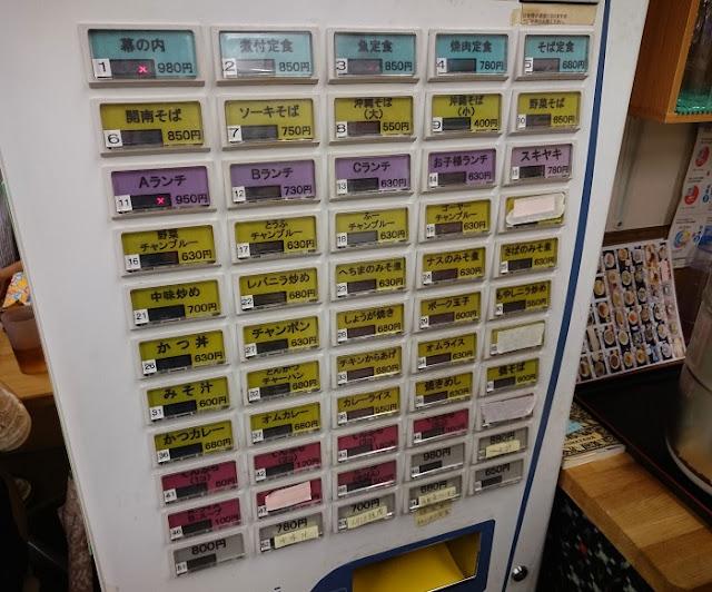 開南食堂の食券機の写真