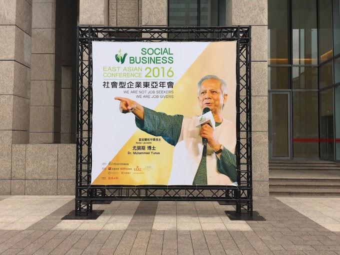 2016社會型企業東亞年會