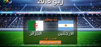 موعد وتوقيت مشاهدة  مباراة الجزائر والارجنتين اليوم