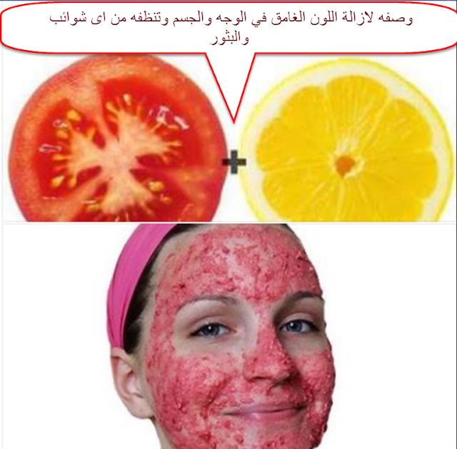 وصفه لازالة اللون الغامق في الوجه والجسم وتنظفه من اى شوائب والبثور !!