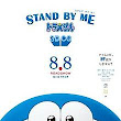 Stand by Me Doraemon (2014) | Zefu Archives!