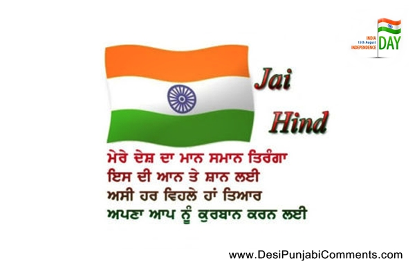 Happy Independence Day 2018 Wishes SMS Message In Punjabi