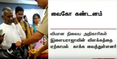 Ilayaraja stopped at Bangalore airport: Vaiko condemns
