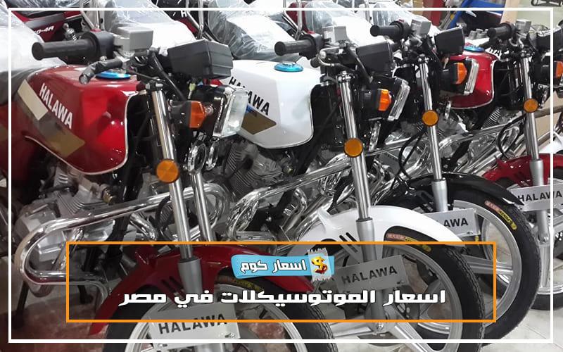 اسعار الموتوسيكلات في مصر بالصور 2019 جميع الأنواع