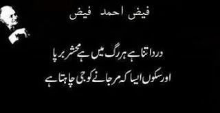 Dard itna hai har ragg main hai Mehshar barpa | Faiz Ahmad Faiz - Urdu Poetry Lovers