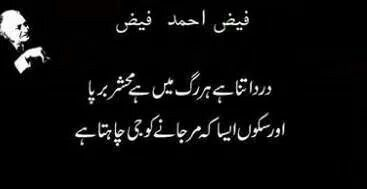 Urdu Poetry Faiz Ahmad Faiz Poetry Urdu Poetry Images | Urdu Poetry World,Urdu Poetry,Sad Poetry,Urdu Sad Poetry,Romantic poetry,Urdu Love Poetry,Poetry In Urdu,2 Lines Poetry,Iqbal Poetry,Famous Poetry,2 line Urdu poetry,  Urdu Poetry,Poetry In Urdu,Urdu Poetry Images,Urdu Poetry sms,urdu poetry love,urdu poetry sad,urdu poetry download