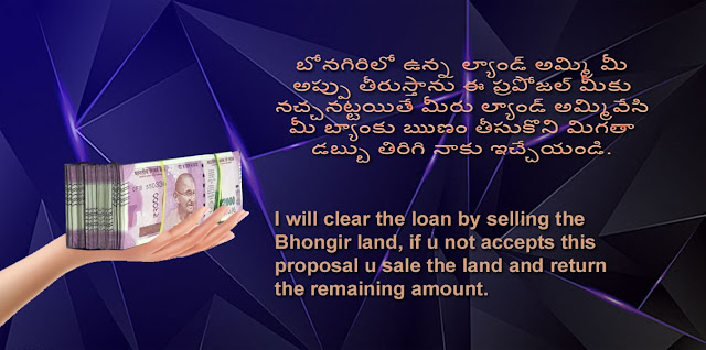 I will pay your debt to sell my Bhongir land