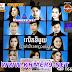 [MV] HM VCD Vol 166 - Khmer MV 2017