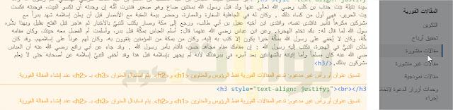 تنسيق عنوان أو رأس غير مدعوم: تدعم المقالات الفورية فقط الرؤوس والعناوين <h1> و<h2>. يتم استبدال العنوان <h3> بـ <h2> عند إنشاء المقالة الفورية.
