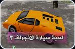 لعبة سيارة الانجراف 3
