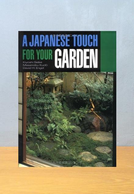 A JAPANESE TOUCH FOR YOUR GARDEN, Kiyoshi Seike & Masanobu Kudo