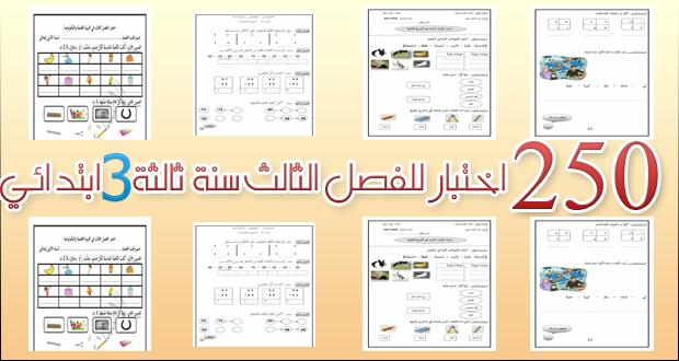 تجميعية 250 اختبار في جميع المواد السنة ثالثة 3 ابتدائي الفصل الثالث