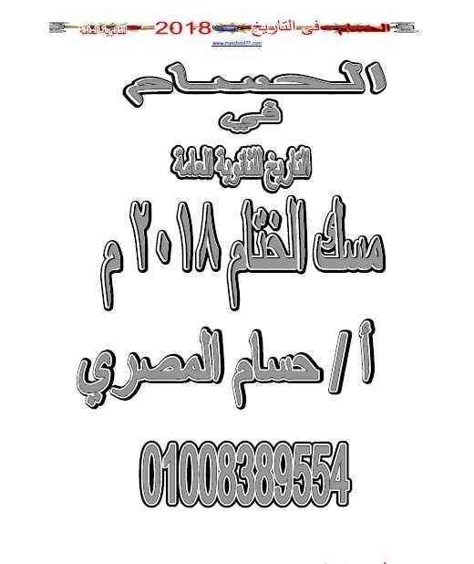 مراجعة ليلة امتحان التاريخ للثانوية العامة 2018 للأستاذ حسام المصري
