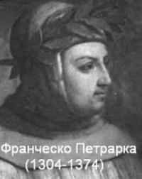 Франческо Петрарка |  ***