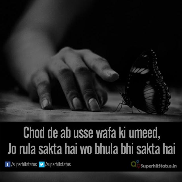 Heart Touching 2 Line Hindi Shayari Of Love Status