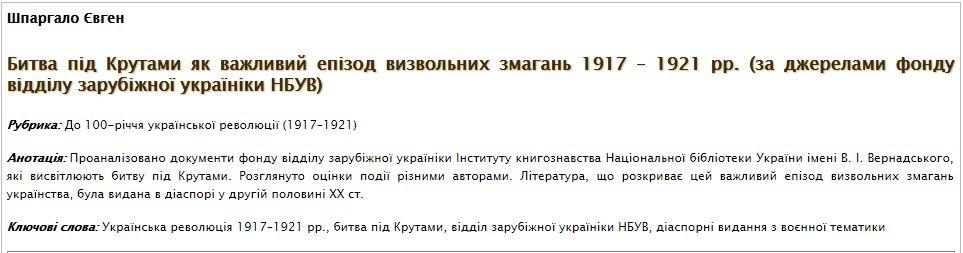 Битва під Крутами у висвітленні закордонних українських видань 0a66d6c468062