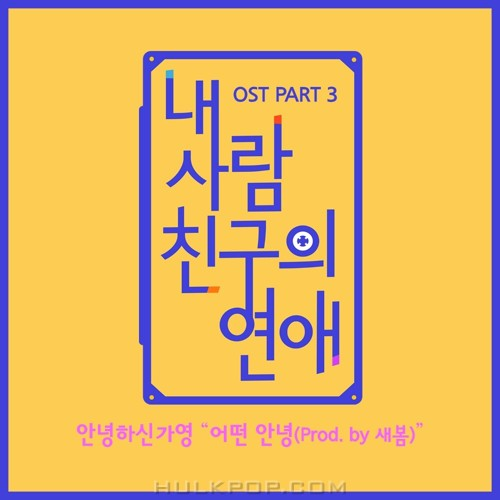 Hello Ga-Young – My Love My Friend OST Part.3