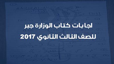 اجابات كتاب الوزارة جبر للصف الثالث الثانوي 2017