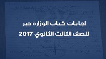 اجابات كتاب الوزارة جبر للصف الثالث الثانوي 2018