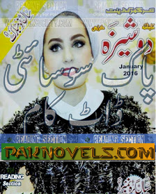 Free Download PDF Monthly Dosheeza Digest January 2016