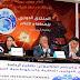 تسجيل التلفزيون المغربي  المنتدى الدولي للاعلام بابن جرير بالمملكة المغربية تحت شعار الاعلام شريك اساسي في محاربة الارهاب