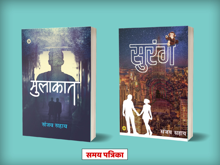 sanjay sahay stories book