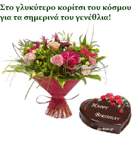 ευχεσ γενεθλιων για την κορη μου giortazo.gr: Στο γλυκύτερο κορίτσι του κόσμου για τα σημερινά του  ευχεσ γενεθλιων για την κορη μου