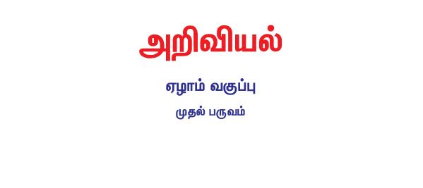 Medium tamil 9th science book std