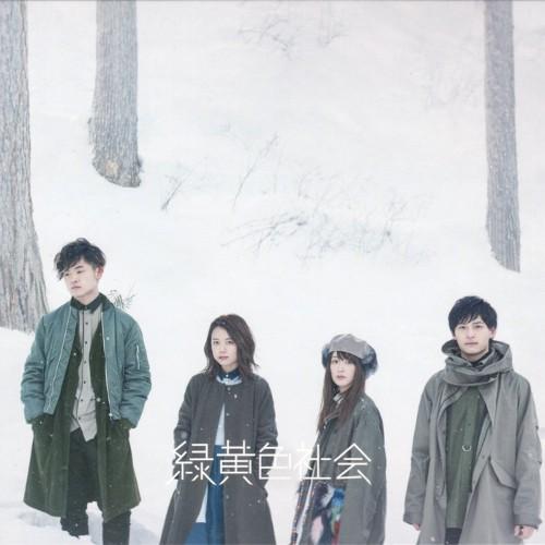 緑黄色社会 (Ryokuoushoku Shakai) - 緑黄色社会 [FLAC + MP3 320 / CD]