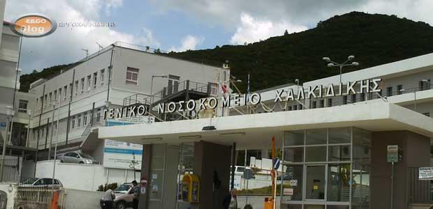 Καταγγελία των εργαζομένων του Γενικού Νοσοκομείου Χαλκιδικής