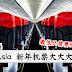 AirAsia 新年机票大大大减价!机票最低只需要RM39! 是RM39哦!