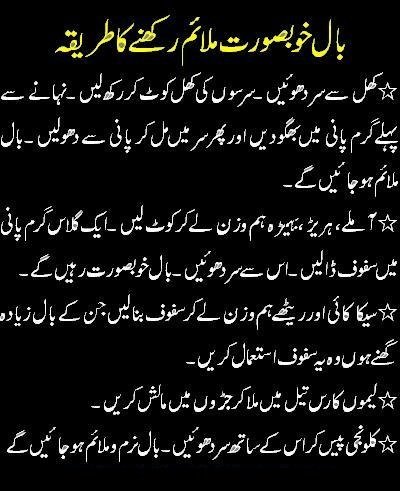 Hair Care Tips In Urdu, Hair Care Tips Urdu, How To Remove Dandruff, Beauty Tips In Urdu, Urdu Beauty Tips, Urdu Tips, Tips In Urdu, Beauty Tips Urdu, In Urdu, Home Remedies In Urdu, Desi Beauty Tips