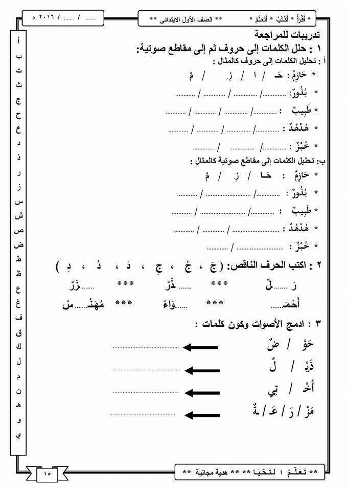 مذكرة التفوق للصف الأول الإبتدائي لغة عربية بشكل بسيط وسهل لأطفالنا الحلوين أتمني تستفادوا بها| منى صابر | مستر هيثم