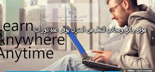 موقع رائع ومجاني للتعلم من المنزل (يوفر عدة دورات) ,فيزياء, رياضيات, ادخال البيانات, DATABASE, ثلاثي الابعاد +الحركة, منهج الصف الخامس الابتدائي, منهج الصف الثالث الابتدائي, الصف الرابع الابتدائي, مناهج الصف السادس الابتدائي, لينكس, شرح كامل لكورس الرخصة الدولية لقيادة الحاسب الآلي ICDL , المعالج microprocessor, كورس ,لكل المهتمين بالسكرتارية التنفيذية و ادارة المكاتب . تعلم أهم وأكثر 1000 جملة فى اللغة الإنجليزية, تعلم اللغة الانجليزية بالصوت والصورة ,Learn English with Video and Pictures , دروس مبادئ المحاسبة المالية, علم النفس ,(Psychology), الانفوجرافيك, CCNP Voice, أساسيات الــ Voice Over IP, تعليم أوتوكاد 2016-2017, تعلم الافترافكت, كورس تعلم الفوتوشوب خطوة بخطوة, لغة python, تعلم لغات البرمجة ,كورس كامل عن لغة HTML, الاردوينو,