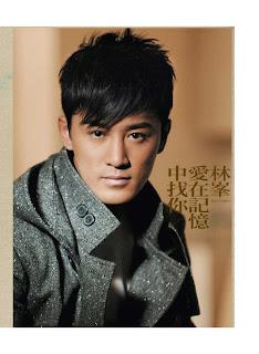 iTunes AAC music share: 林峯-愛在記憶中找你 [iTunes Plus aac from HK store]
