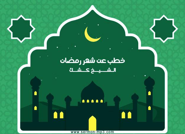 خطب عن رمضان