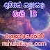 රාහු කාලය | ලග්න පලාපල 2020 | Rahu Kalaya 2020 |2020-05-13